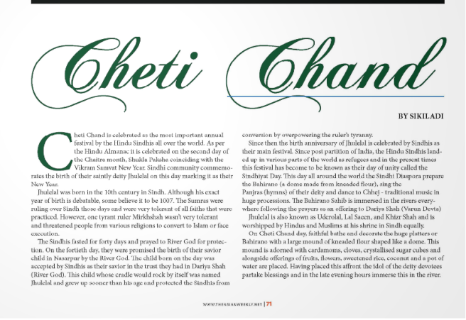 Cheti Chand article 2017 TAW