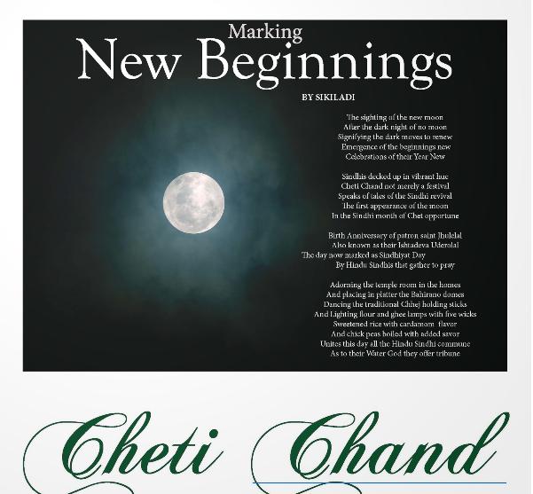 Cheti Chand poem 2017 TAW